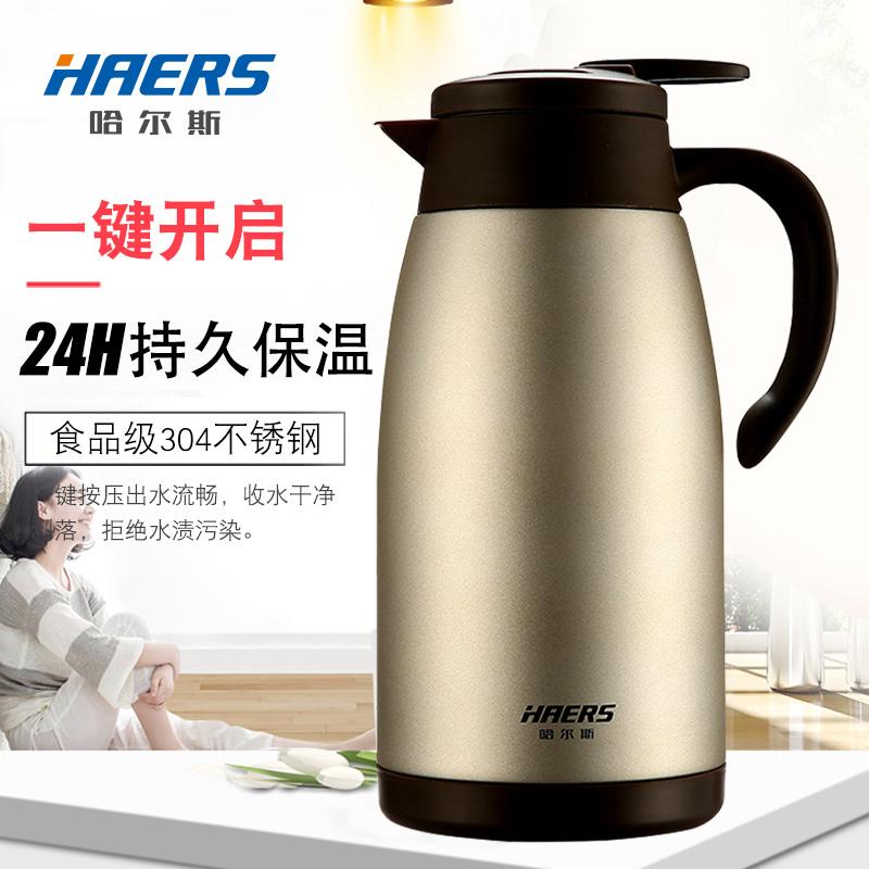 哈尔斯304不锈钢保温壶家用暖水壶保温瓶大容量热水瓶保温水壶2L