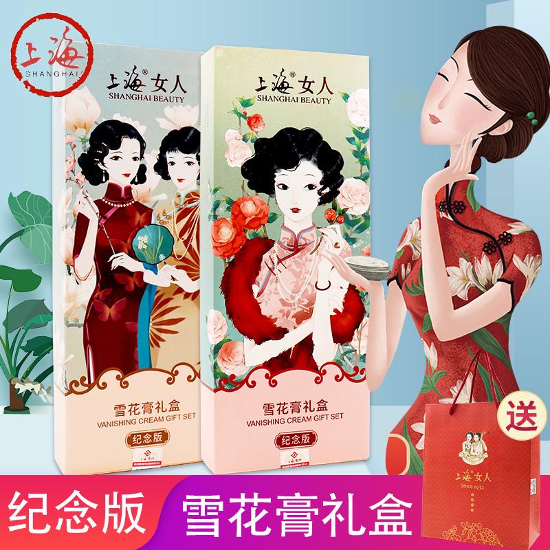 上海女人雪花膏礼盒面霜保湿国货护肤品老牌正品套装老特产纪念版