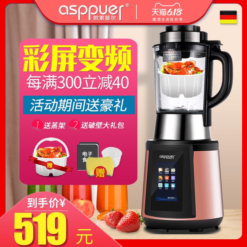 蒸煮ASPPUER欧索普尔新款破壁机家用加热全自动破壁料理机多功能