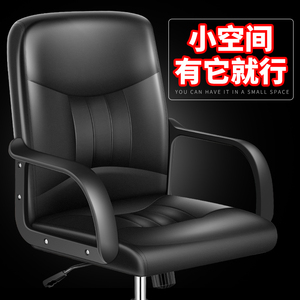 Arched computer chair home office chair conference chair staff chair student dormitory chair modern minimalist back chair