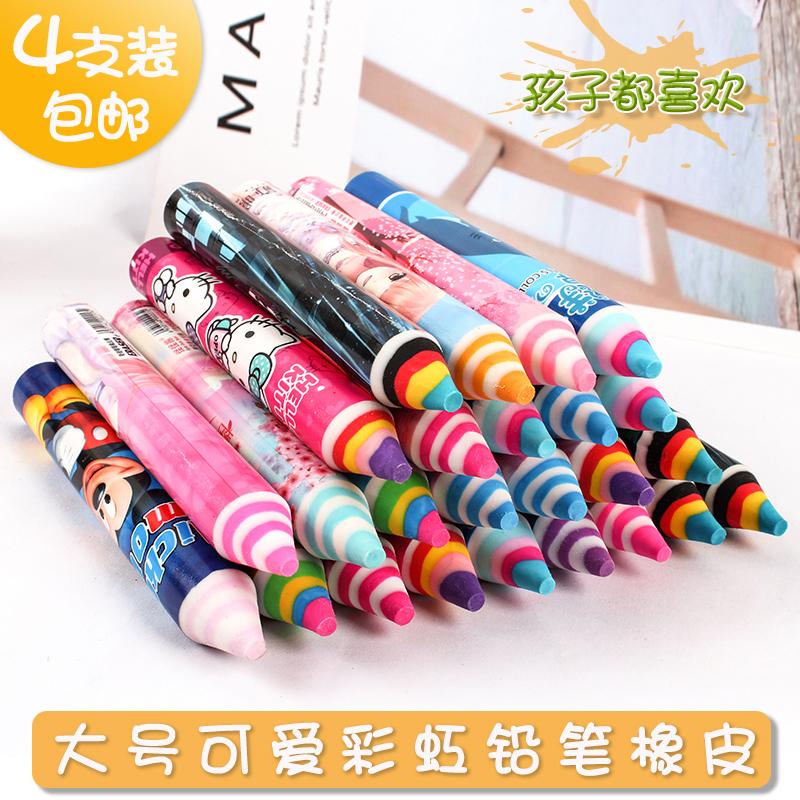 卡通彩虹铅笔式橡皮擦小学生学习用品七彩橡皮擦大号橡皮文具批发