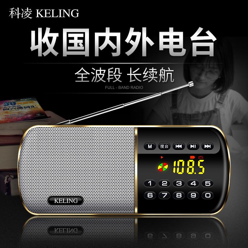 科凌 F8半导体收音机全波段便携式老年fm调频老人小广播可充电迷你插卡U盘播放器立体声随身听mp3外放小音箱