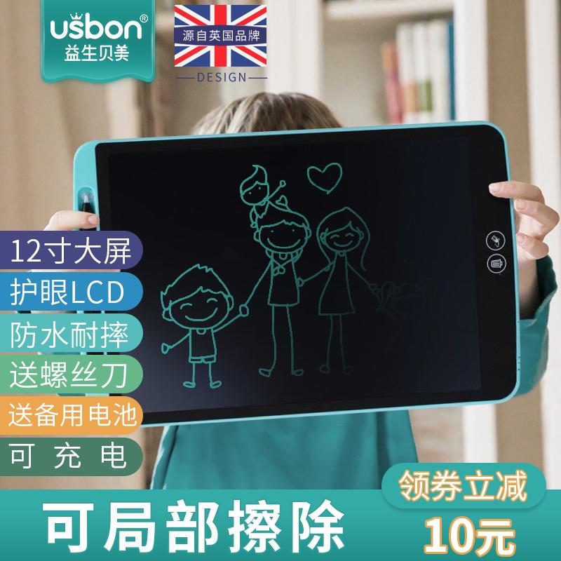 儿童液晶画板可局部擦除可充电手写板电子黑板宝宝涂鸦绘画写字板