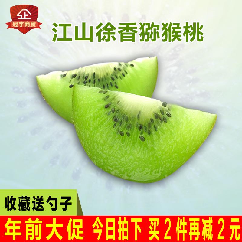 正宗江山徐香弥猕猴桃绿心新鲜水果5斤包邮非陕西眉县红心奇异果