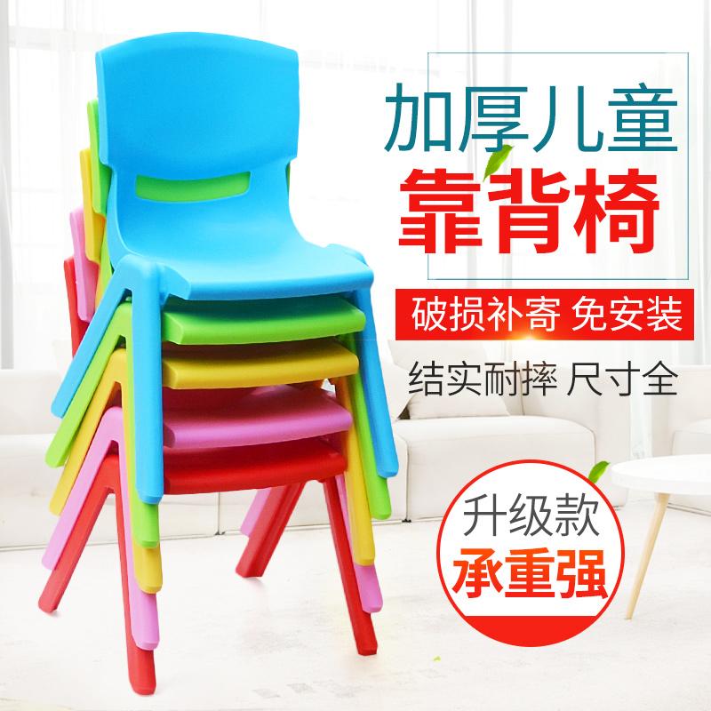 幼儿园儿童小椅子小板凳宝宝靠背椅餐椅塑料加厚防滑凳子家用坐椅