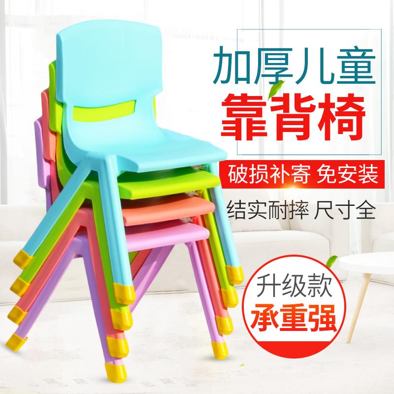 幼儿园儿童小椅子小凳子宝宝靠背椅餐椅塑料加厚防滑板凳家用坐椅
