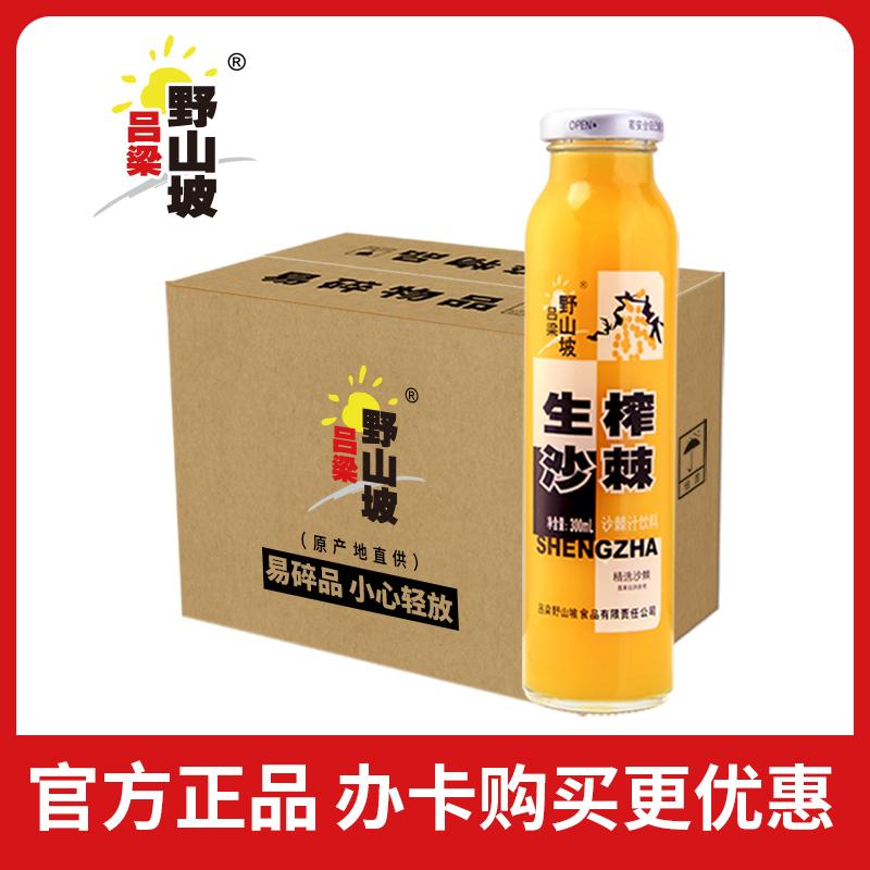 沙棘汁吕梁野山坡山西特产饮料整箱生榨果汁纯沙棘汁原浆8瓶装