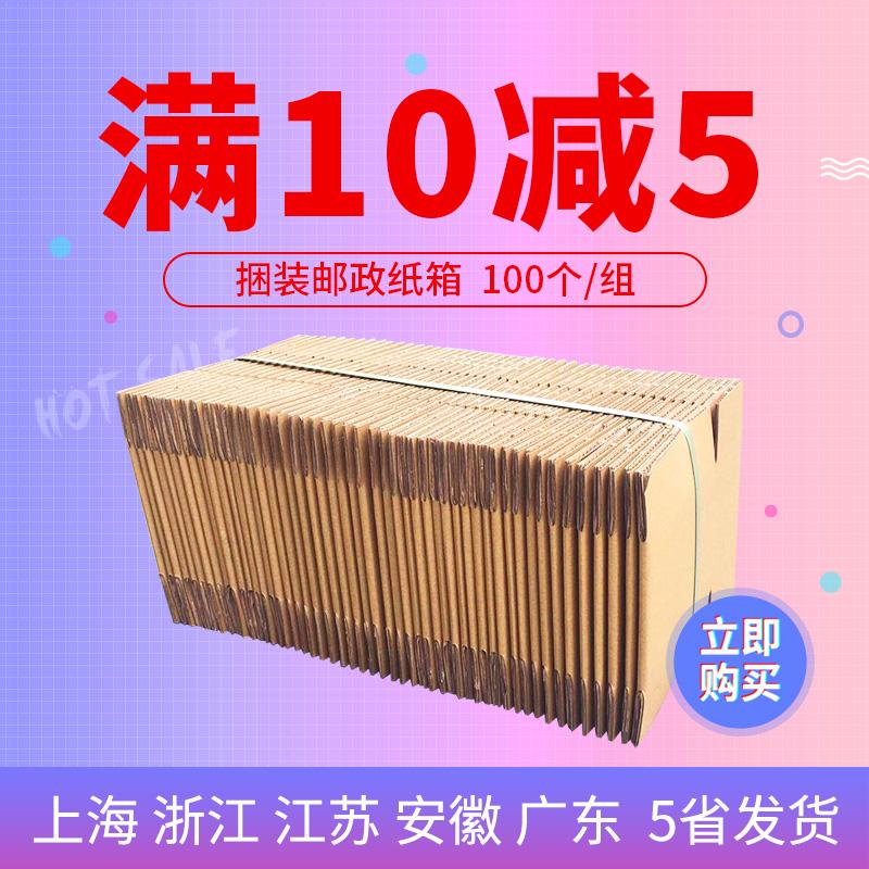 100个/捆 纸箱批发 快递纸箱淘宝打包盒子快递发货包装盒 纸皮箱
