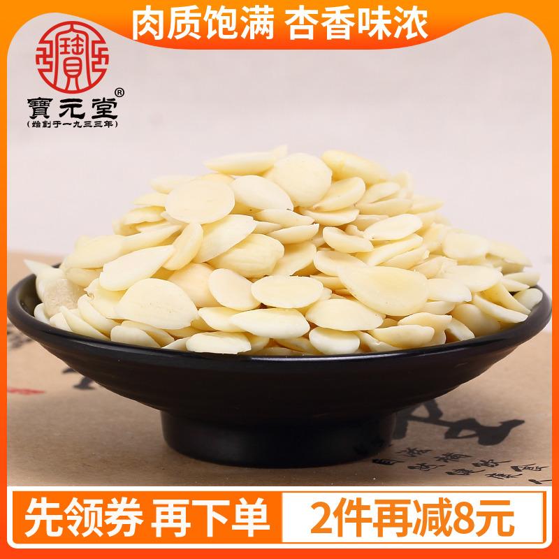 南杏仁生甜的光中杏仁片去皮300g非散装广东煲汤烘焙杏仁糊露奶茶
