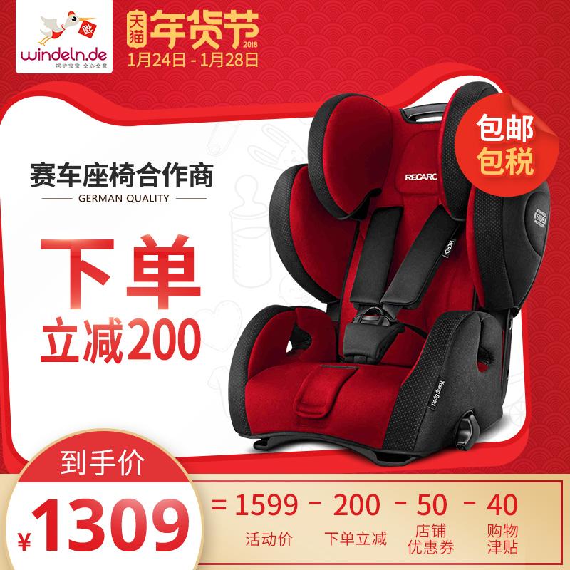 原装进口RECARO/瑞凯威超级大黄蜂车载儿童安全座椅9个月-12岁