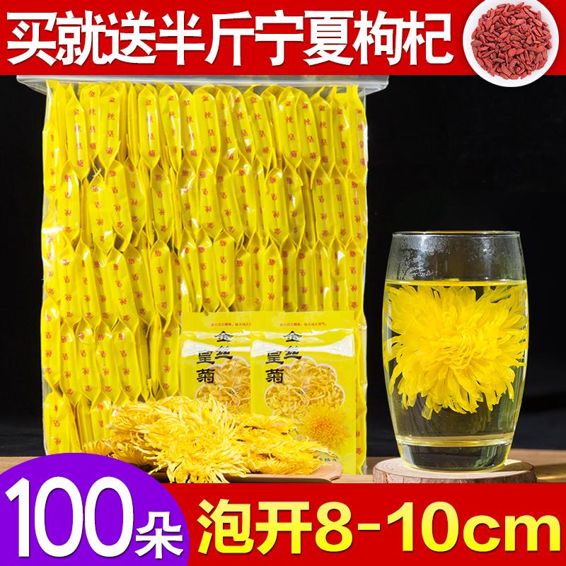 雅盛菊花茶金丝皇菊 一朵一杯婺源黄菊特级花茶贡菊散装花茶100朵