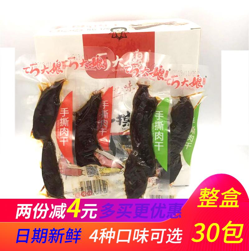 湖南特产巧大娘手撕肉干12g×30袋香辣味麻辣味即食鸭肉肉条包邮