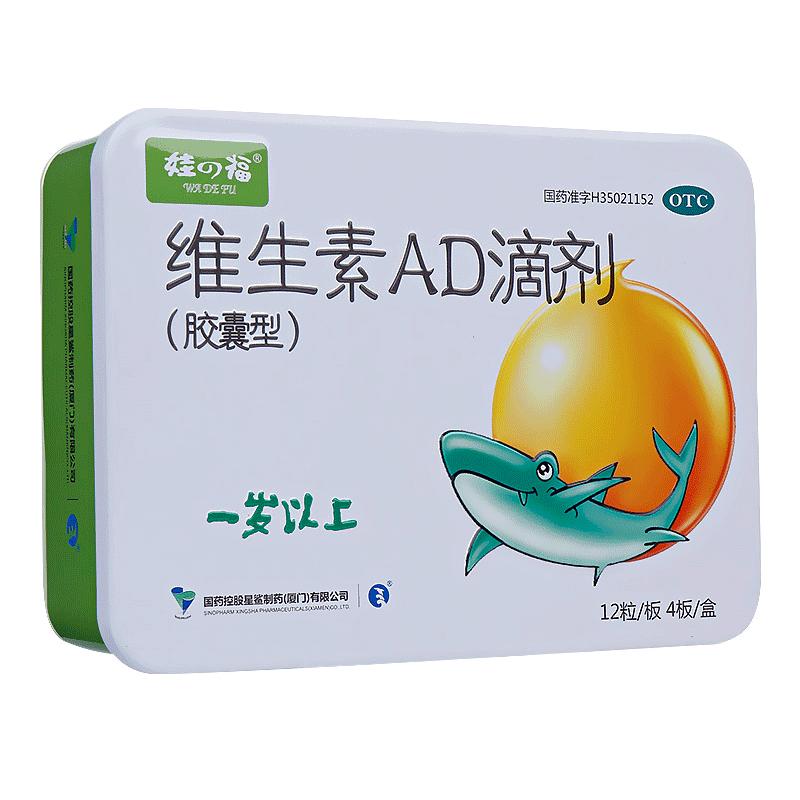 星鲨 娃の福 维生素AD滴剂1岁以上48粒鱼肝油铁盒补充维生素AD