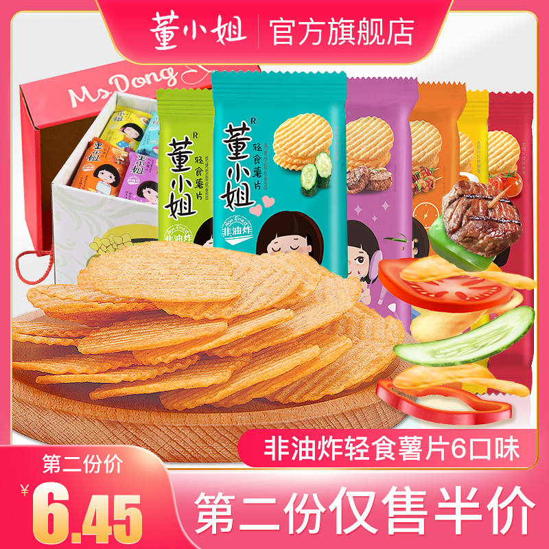 董小姐薯片非油炸散装小吃网红小包装零食礼包超大包整箱休闲食品