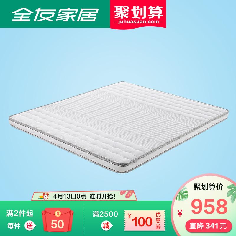 全友家居椰棕床垫1.2/1.5/1.8米学生薄款棕垫偏硬可拆洗105056