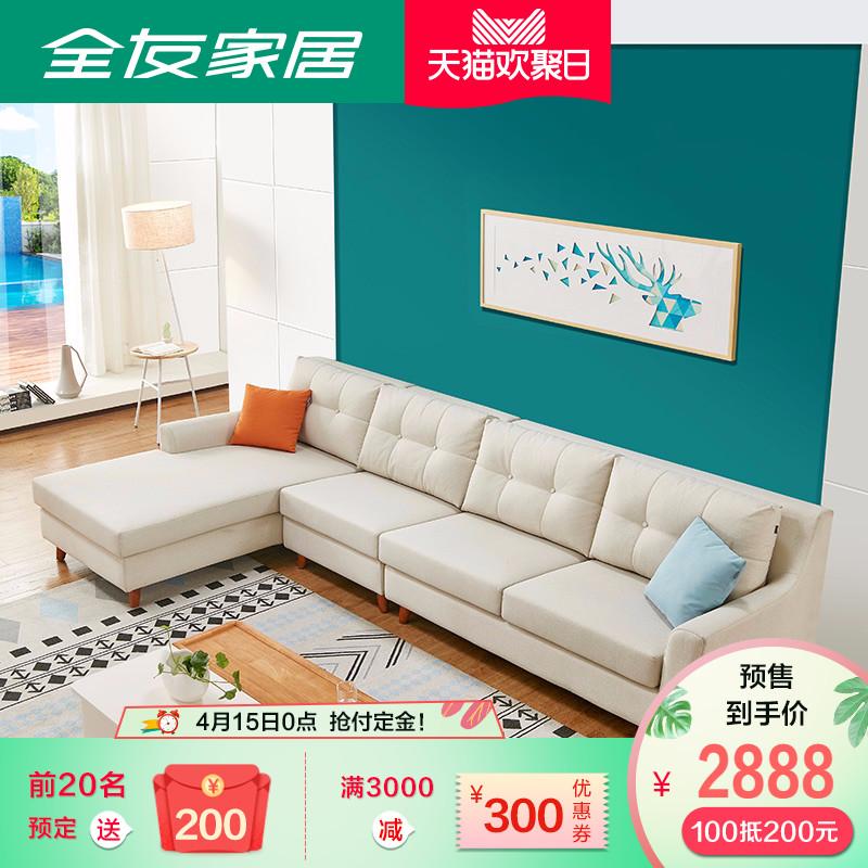 全友家居北欧布艺沙发可拆洗简约转角L型布沙发客厅家具102208