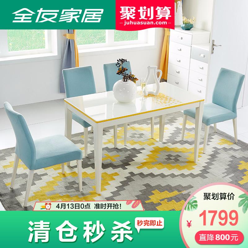 全友家居餐桌椅组合 现代简约小户型客餐厅家具120359