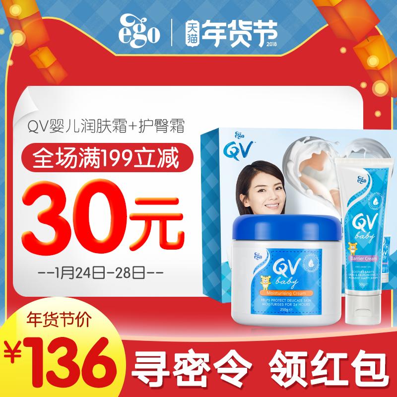 刘涛推荐宝宝护肤礼盒婴儿保湿滋润儿童面霜250g护臀霜50g