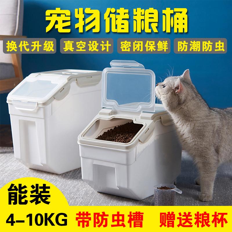 20斤宠物储粮桶狗粮储存罐猫粮收纳箱盒防潮防虫密封真空保鲜10KG