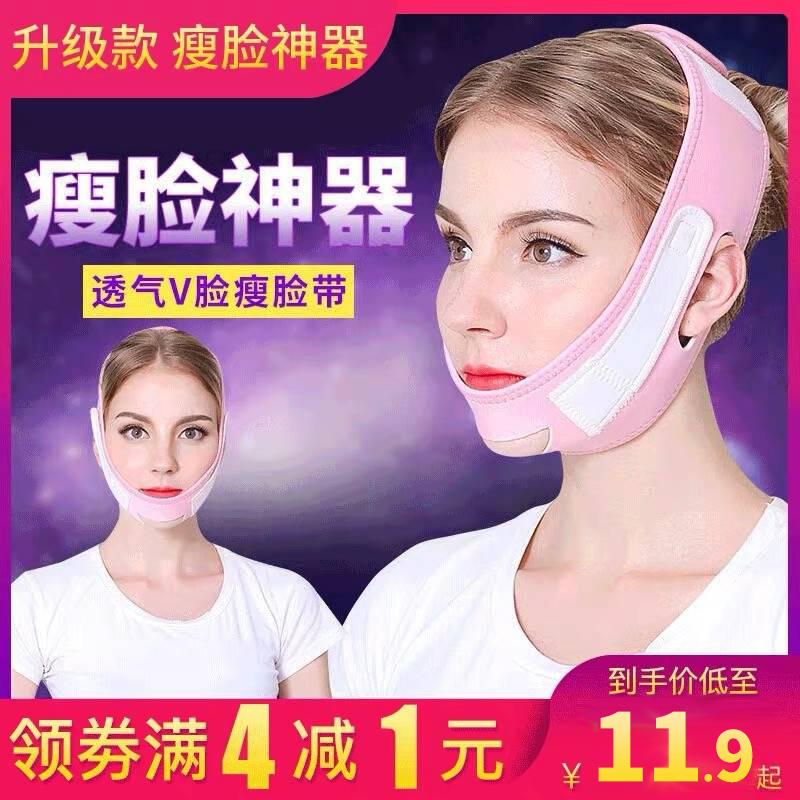 瘦脸贴神器睡眠绷带提升提拉v脸部紧致下垂法令纹双下巴咬肌面罩y