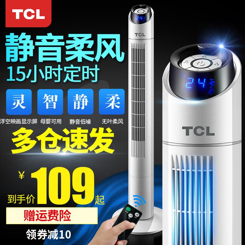 TCL电风扇家用塔扇遥控定时落地扇摇头静音大厦台式立式无叶电扇