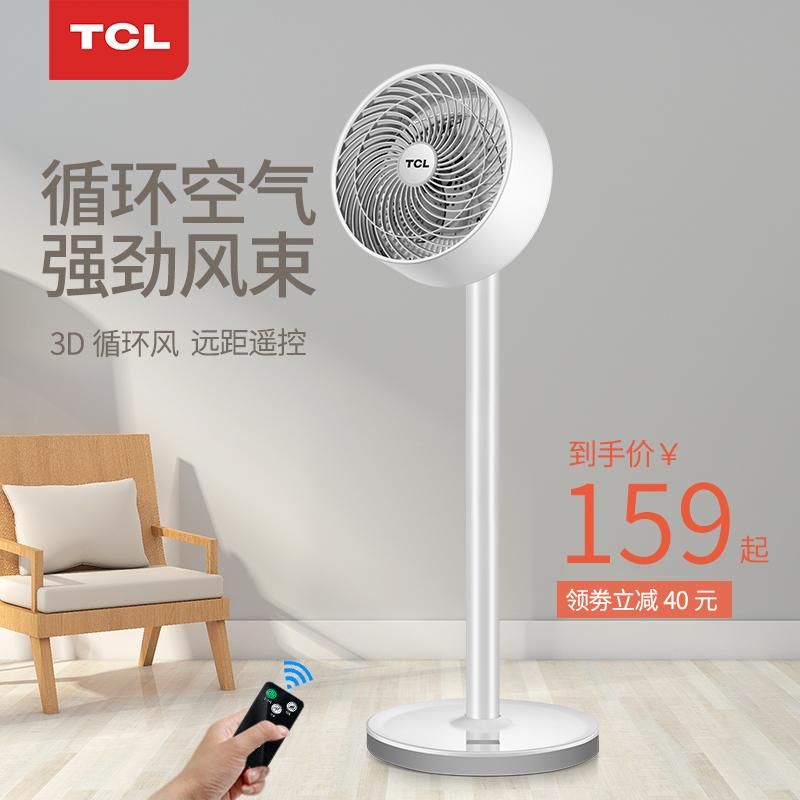 TCL空气循环扇家用静音涡轮对流台立式小落地电风扇宿舍遥头电扇