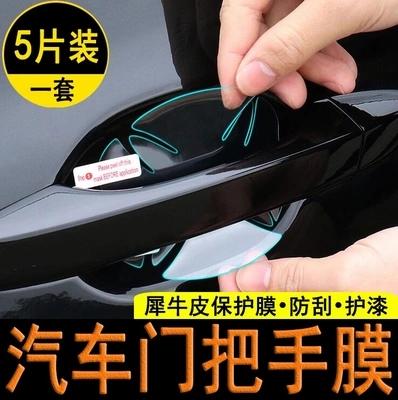 本田9.5代 雅阁汽车犀牛皮保护膜车把手防刮贴车门贴膜门拉手门碗