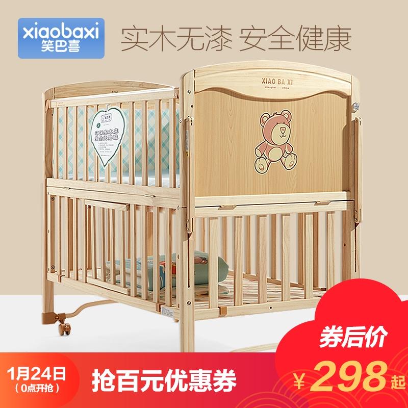 笑巴喜婴儿床实木无漆多功能儿童床宝宝游戏床可变书桌摇篮床