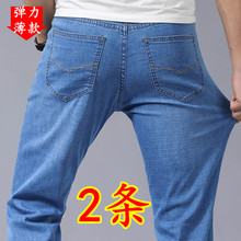 夏季牛仔裤we2弹力宽松uo冰丝男士修身直筒秋季休闲长裤子男