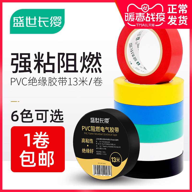 阻燃PVC电气绝缘胶布宽电工电线胶带防水耐高温电器高粘性大卷