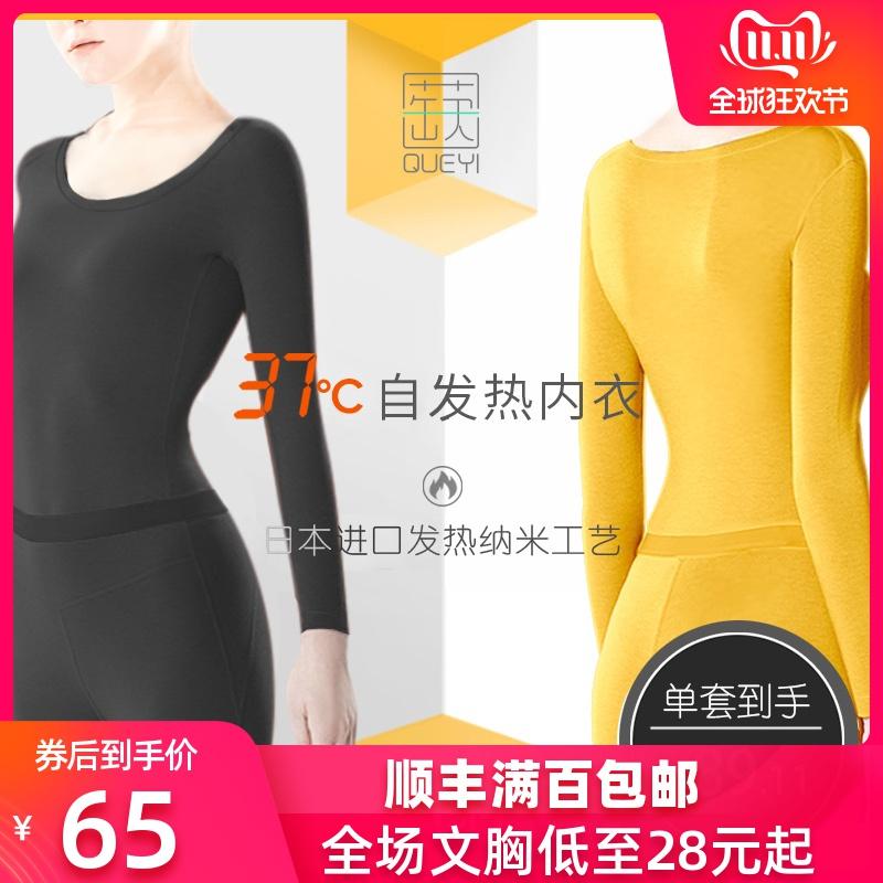�U一发热保暖内衣女薄款冬37度恒温自发热黑科技保暖内衣男士套装
