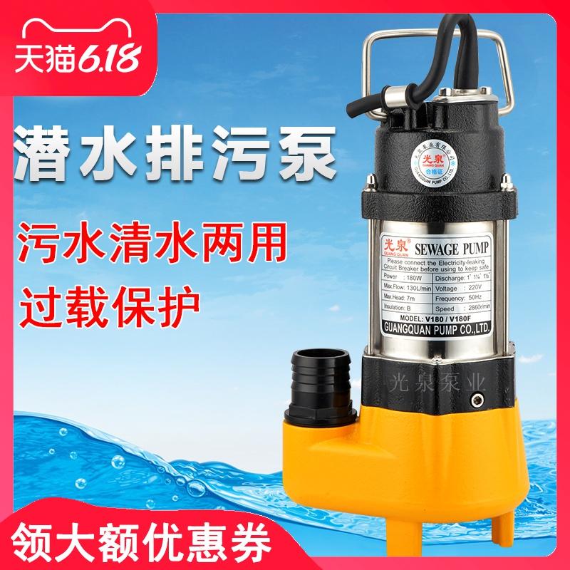 光泉潜水泵排污泵无堵塞抽水泵机静音380v农用家用220v小型污水泵