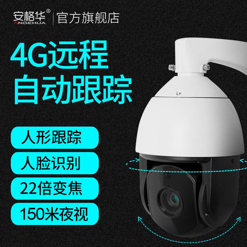 无线跟踪球机4g手机远程摄像头高清夜视家用室外360度全景监控器