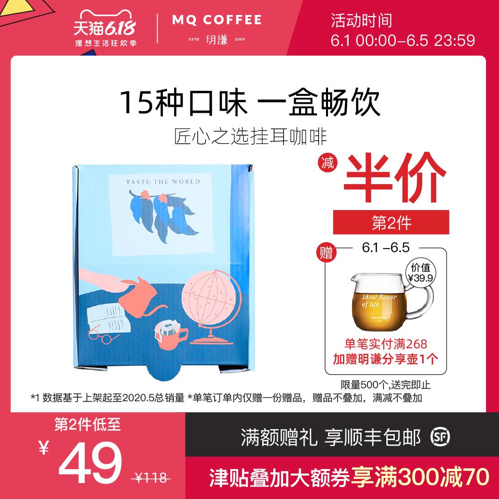 明谦咖啡精品挂耳咖啡黑咖啡现磨咖啡粉挂耳包美式滤挂咖啡15味