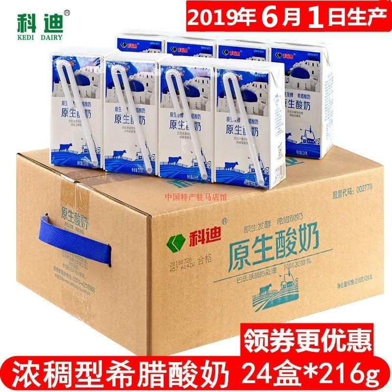 科迪益生菌发酵菌原生酸奶整箱24盒装低价促销助消化学生早餐