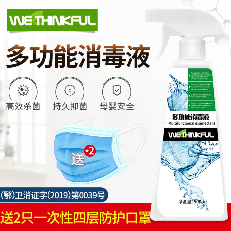 多功能消毒液500ml杀菌喷雾免洗手皮肤消酒精买就送一次性防护口z
