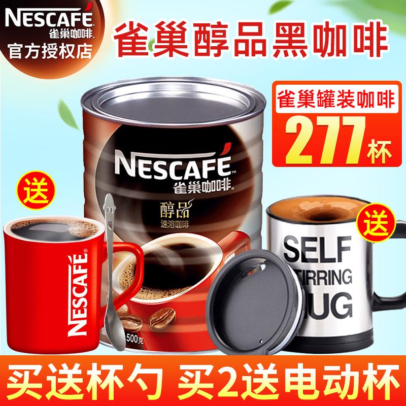冲277杯Nestle/雀巢咖啡罐装醇品纯黑咖啡粉速溶咖啡桶装500g