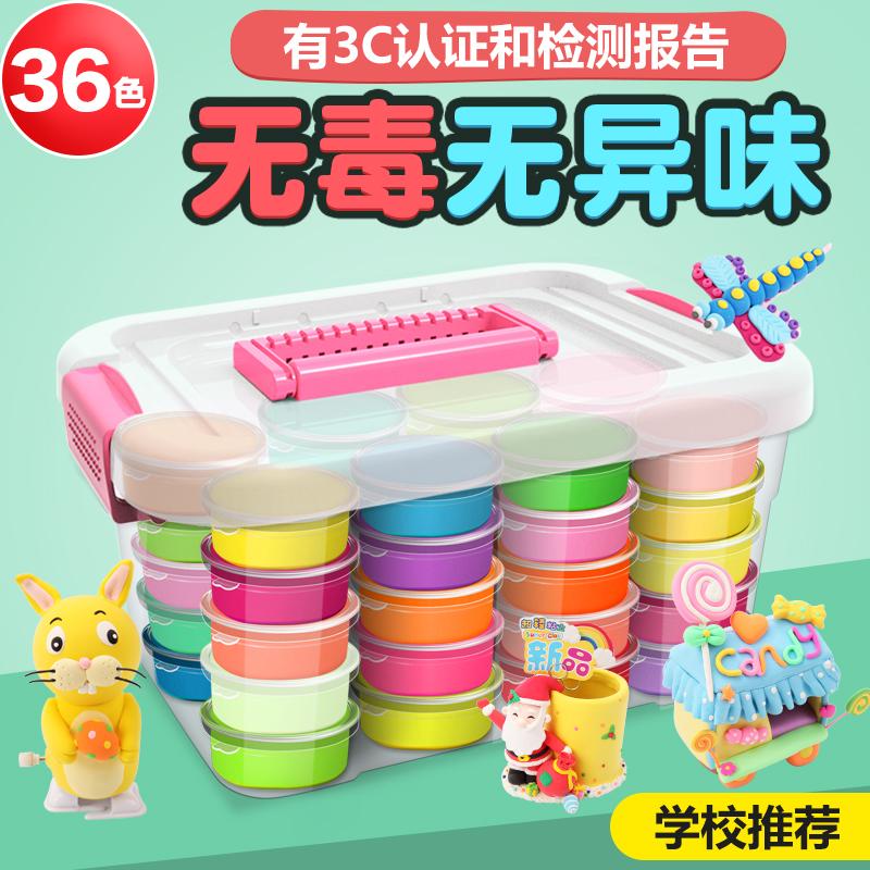 超轻粘土36色橡皮泥无毒水晶彩泥儿童手工黏土套装24色男女孩玩具