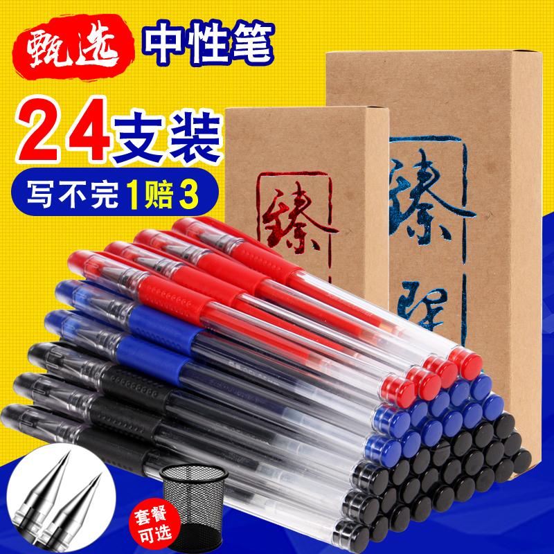 24支量贩装中性笔0.5mm签字笔黑色水笔碳素笔学生用文具考试蓝黑笔签名笔便宜红笔办公用品批发包邮