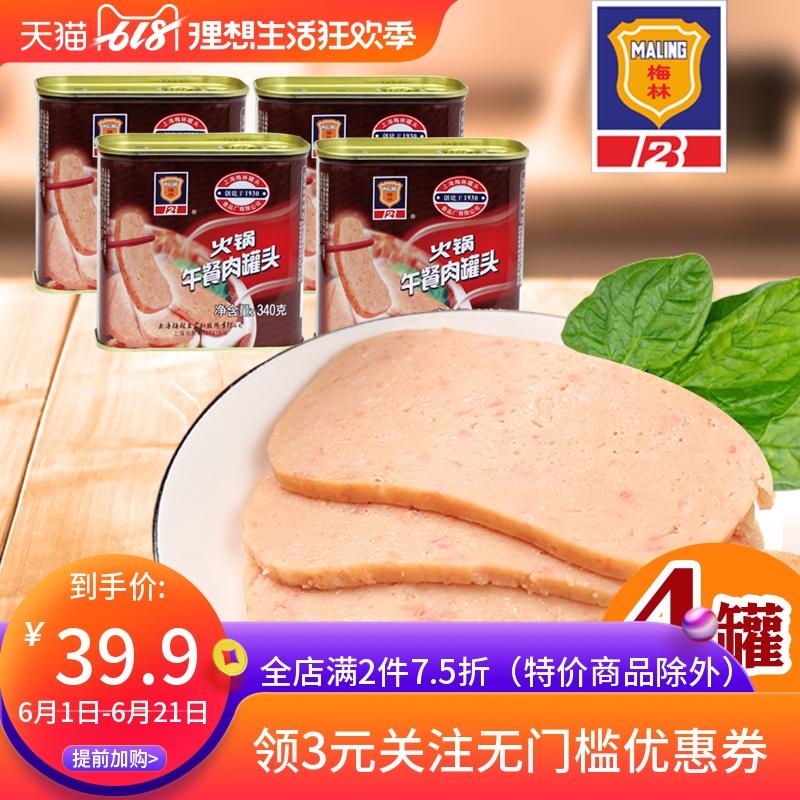 上海梅林340g火锅午餐肉罐头户外野营即食熟食猪肉食品批发4罐