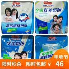 明一儿童高钙高锌成长ji7生孕妇高ka粉罐装袋装方便厂家正品