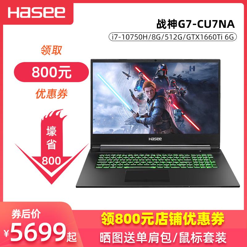 Hasee/神舟 战神 Z7G7游戏本GTX1660Ti 6G显卡学生吃鸡笔记本电脑