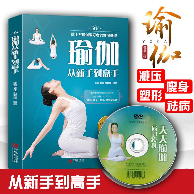 瑜伽从新手到高手 瑜伽大全书籍 瑜伽书籍基础瑜伽初级入门瑜伽教程书 减肥塑身健身瘦身瑜伽教材 塑身书籍女性书籍 视频教程大全