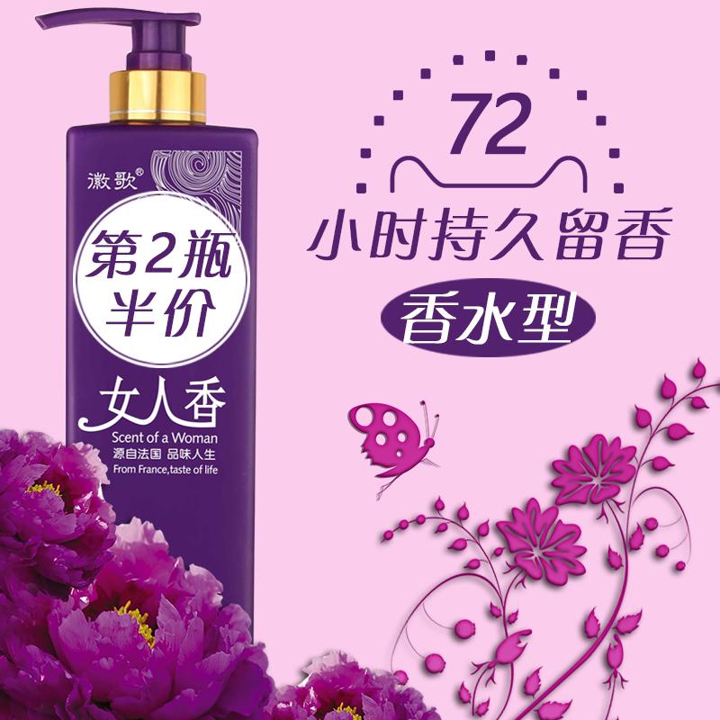 女人香洗发水正品女士法国香水花香香味持久留香韩国柔顺去屑止痒