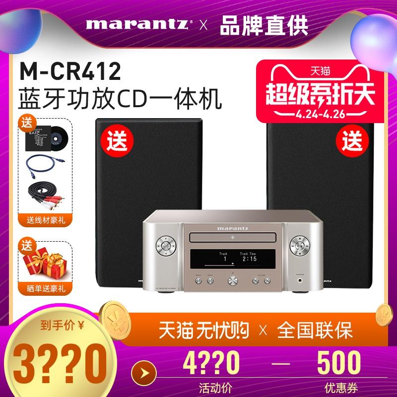 Marantz/马兰士M-CR412 功放CD机一体机蓝牙音乐发烧HIFI组合音响