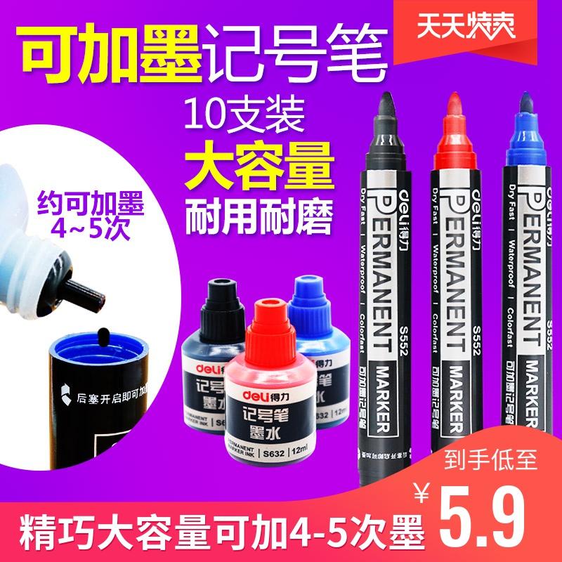 得力记号笔油性加粗可加墨水防水不掉色大头笔签字笔黑色红色蓝色彩色可加墨码大容量10支装办公用品企业物流