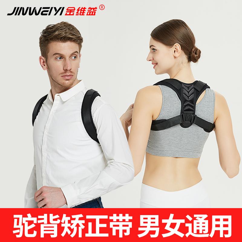 驼背矫正器揹背佳隐形成年男女防驼背纠正姿带专用儿童肩背部神器