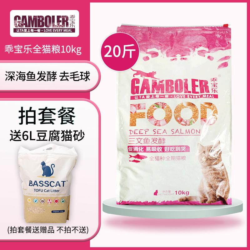 麦富迪乖宝乐三文鱼发酵猫粮10kg增肥成猫幼猫全阶全猫期20斤包邮