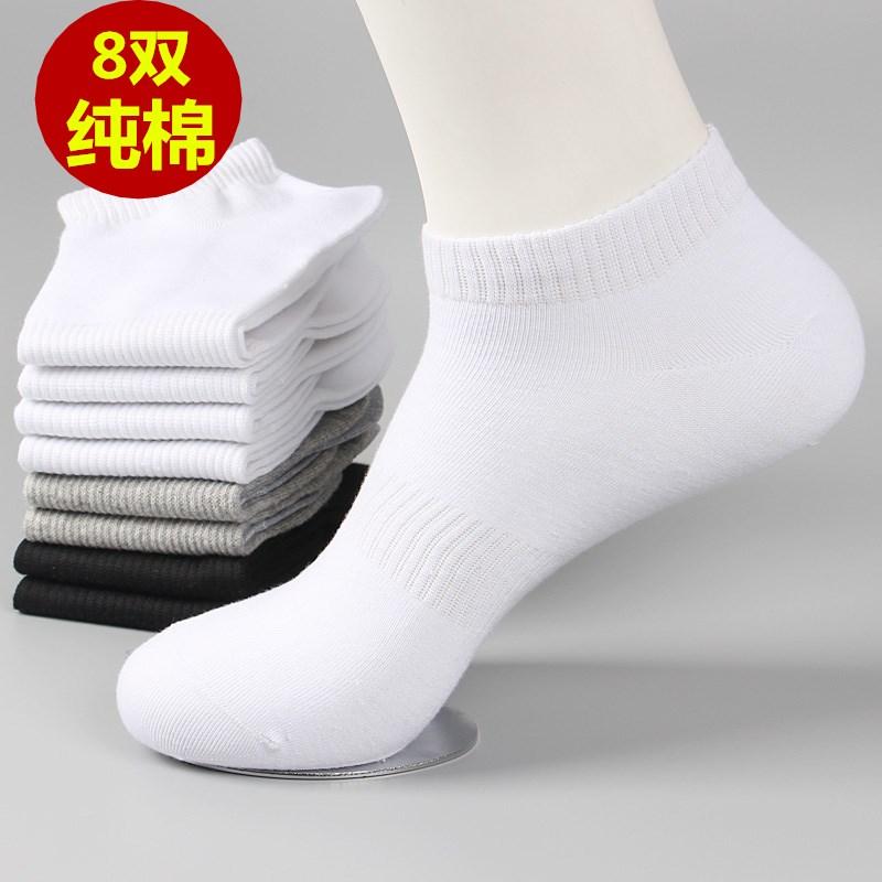 白色纯棉男短袜浅口纯色运动袜男袜子防臭吸汗1[淘宝集市]