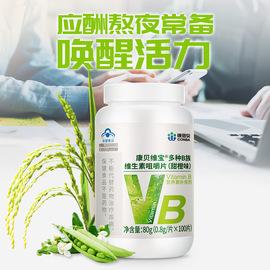 康恩贝B族维生素片多种维生素b复合b1 b6 b2 b12男女性vb 维生素b